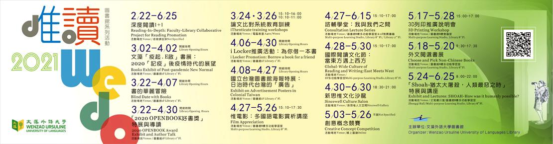 圖書館2021春夏「唯讀。We Do」系列活動(另開新視窗)