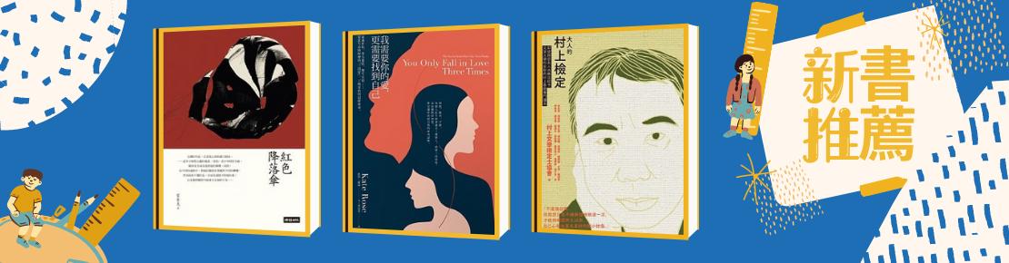 new book 3(另開新視窗)